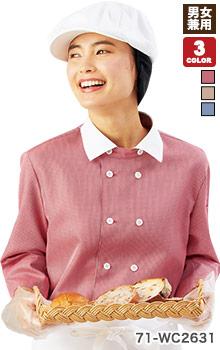 袖口ネット付き七分袖コックシャツ(71-WC2631)