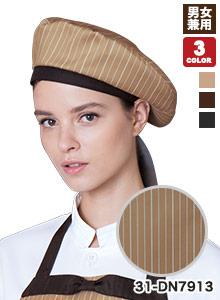 チトセのベレー帽(31-DN7913)