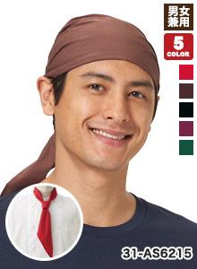 チトセのスカーフキャップ(31-AS6215)