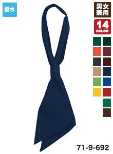 モンブランのループ付きスカーフ(71-9-692)