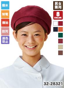 ボンユニのベレー帽(32-28321)