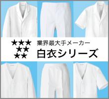 安心品質、安心価格で定番の白衣シリーズ。