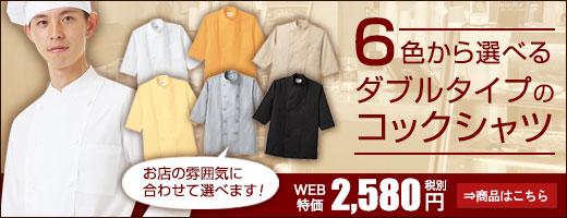 (31-AS6021)6色から選べるダブルタイプのコックシャツ