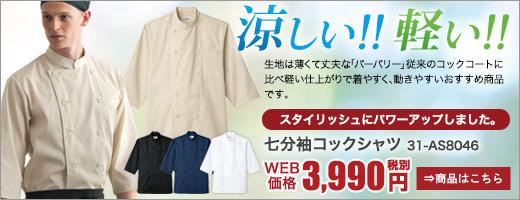 涼しい!軽い!スタイリッシュにパワーアップした七分袖コックシャツ(31-AS8046)