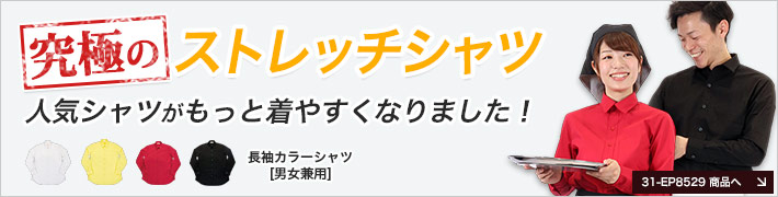 究極のストレッチシャツ(31-EP8529)バナー