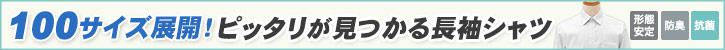 ボンユニの長袖シャツ(32-14112)