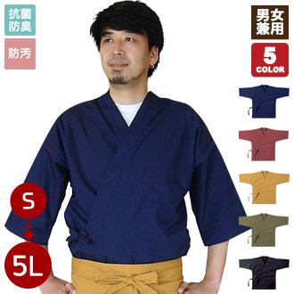 作務衣上衣(02-25700)