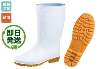 抗菌防臭・耐油の衛生長靴(02-85762)