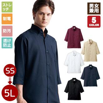 大きいサイズのコックシャツ(31-7757)