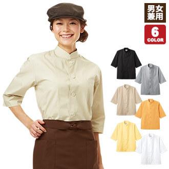 コックシャツ(31-AS6022)