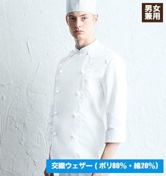 七分袖コックコート(31-AS6800)