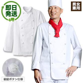 長袖コックコート(31-AS7300)