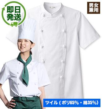 半袖コックコート(31-AS7301)
