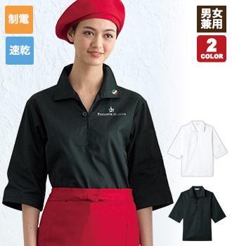 コックシャツ(31-AS8044)