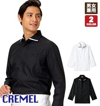 クレメル素材で着心地爽やかなオススメコックコート