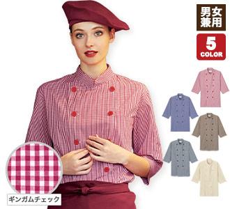 コックシャツ(31-AS8523)