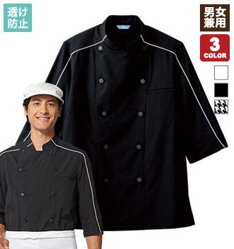 コックシャツ(31-BC7123)