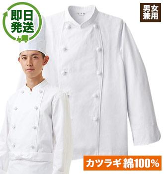 長袖コックコート(31-CA114)