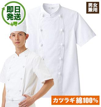 半袖コックコート(31-CA115)