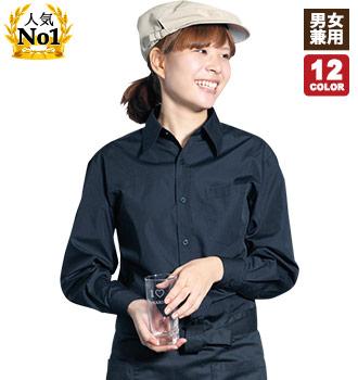 長袖カラーシャツ[男女兼用](31-EP5962)