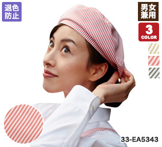 サンペックスのアンクル加工ベレー帽(33-EA5342(5343 5344))