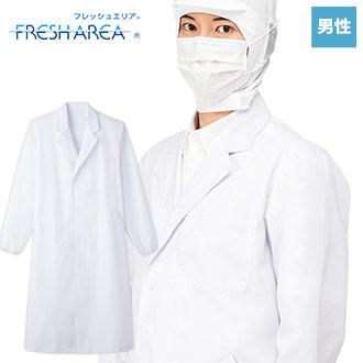 O-157などの病原菌の繁殖を強力に抑える、細菌対策繊維「フレッシュエリア」を使用した男性用長袖検査衣(33-MR210)