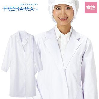 O-157などの病原菌の繁殖を強力に抑える、細菌対策繊維「フレッシュエリア」を使用した女性用長袖検査衣(33-MR220)