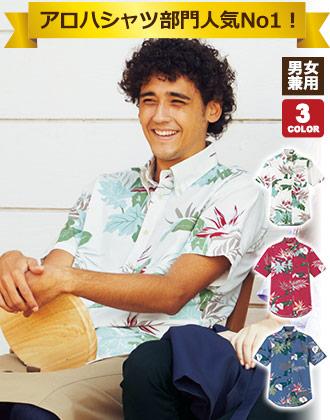 爽やかに着こなせるリーフ柄が大人気のアロハシャツ