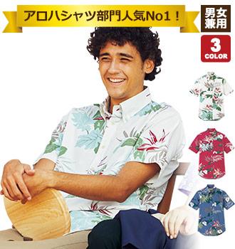 ボタンダウンアロハシャツ(34-FB4518U)