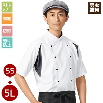 大きいサイズのコックシャツ(34-FB4553U)