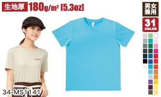 綿100%Tシャツ(31-MS1141)