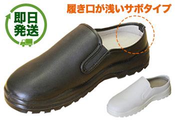 履き口が浅いサボタイプのコックシューズ(39-CS002)