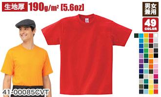 綿100%Tシャツ(41-00085CVT)