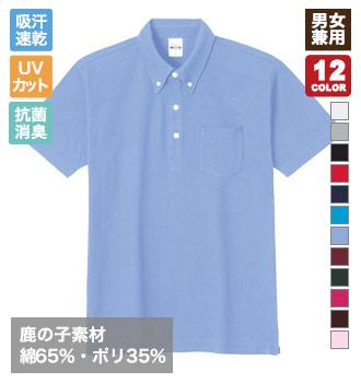 スタンダードボタンダウンポロシャツ ポケット付(41-00225SBP)