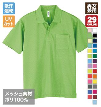 ドライポロシャツ ポケット付(41-00330AVP)