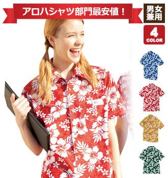 開襟アロハシャツ(61-AZ56102)