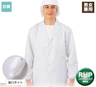 調理衣(71-1-541)
