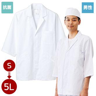襟付き男性用白衣(71-1-607)