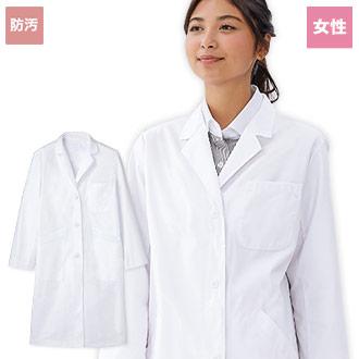 優れた防汚加工の女性用白衣・検査衣