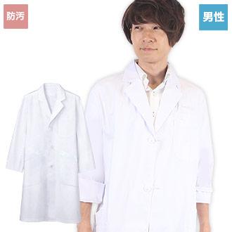 優れた防汚加工の男性用白衣・検査衣(71-81-491)