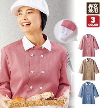 コックシャツ(71-WC2631)