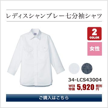 レディスシャンブレー七分袖シャツ(LCS43004)