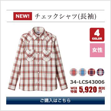 レディスチェック長袖シャツ(LCS43006)