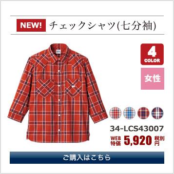 レディスチェック七分袖シャツ(LCS43007)