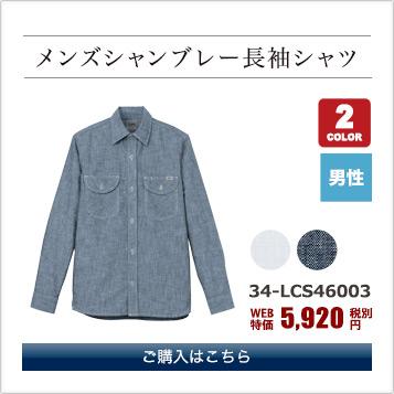 メンズシャンブレー長袖シャツ(LCS46003)