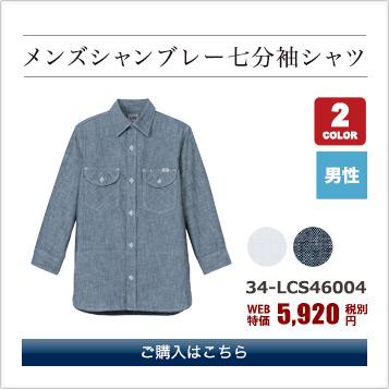 メンズシャンブレー七分袖シャツ(LCS46004)