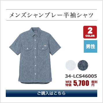 メンズシャンブレー半袖シャツ(LCS46005)