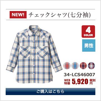 メンズチェック七分袖シャツ(LCS46007)