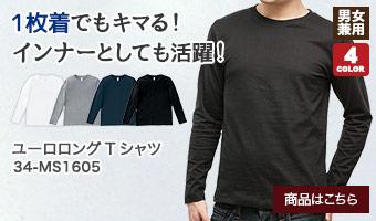 1枚でもきちんと着こなせて、インナーとしても活躍する長袖Tシャツ