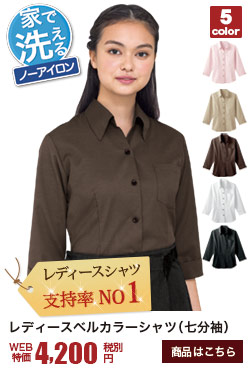 レディースシャツランキング人気NO1のベルカラーシャツ